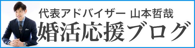 代表アドバイザー・山本哲哉の「婚活応援ブログ」