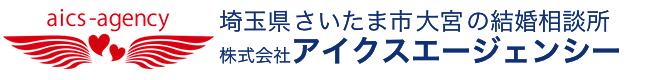 埼玉県さいたま市大宮の婚活・結婚相談所|アイクスエージェンシー