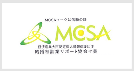 MCSAは信頼の証