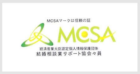 MCSAは信頼の証