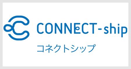 コネクトシップ